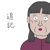 ティッシュペーパー買占め犯に遭遇した~追記~