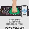 【ZOZOMAT】これさえ見れば全部わかる‼ZOZOTOUNのZOZOMATについてまとめと考察