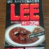 LEE×20倍を辛いのが苦手な嫁と食べたら、食事がエンターテイメントになった【旨辛の限界】