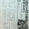 """SARSパニック再来か! マスク禁止、最終、報道の1000倍の患者数、北京市長更迭だった頃をつぶさに描いた""""中国の「SARS(新型肺炎)報道」には「本当」がない!"""" 月刊 谷崎光のインサイドアジア No.24"""