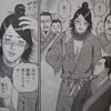 達人伝(王欣太)第160話「終わりの始まり」感想
