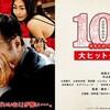 108 海馬五郎の復讐と冒険