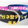 WWDC2021は「6/7」 今年もOnlineで!〜メガネ型デバイスの発表がある?〜
