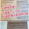 『 #研修合宿 #食物アレルギー #対応書類 』