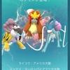 スイクンがPokémon GO に登場!9月1日から9月30日まで