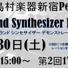 【ぷらNET通信】7/30(土) Roland Synthesizer Demo 開催!
