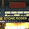 2017.4.21 The Stone Roses@日本武道館