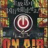 【ON AIR 殺人ライブ】ラジオ放送が突如殺人ゲームに!-感想・あらすじ