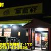 黒龍軒~2017年12月15杯目~
