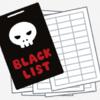 AliExpress 私的ブラックリスト
