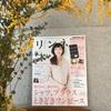雑誌「リンネル」掲載のお知らせ