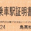 島高松駅 乗車駅証明書