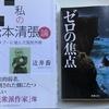 <読書の軌跡> 3rd Ser.  (3)
