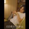 今週の新垣さん!『トヨタドットジェイピー』『VS嵐』を満喫しました!!