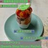 🚩外食日記(552)    宮崎   「ニココペッシュ(Sweets Shop Nicoco Peche)」②より、【とまとパフェ】【ミルフィーユマロン】‼️