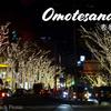 表参道イルミネーション / Christmas Lights near Harajuku