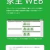 オーナー様専用賃貸管理ページ「家主WEB」が利用可能になりました。