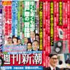 大阪維新の副代表・今井大阪府議が離党 デイリー新潮に闇献金を自白
