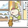 【犬漫画】京都でワンコOKのカフェ巡り【京都お出かけその2】