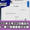 2017年5月22日提出の被告・第1準備書面の公開(1) | 山形県上山市川口清掃工場問題