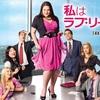 海外ドラマ「私はラブ・リーガル」感想(途中だけど)