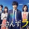 おっさんずラブ伏線まとめ。DVD発売に伴い無料配信もスタート!田中圭、林遣都主演のドラマも盛りだくさん