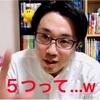 【えらてん・中田敦彦に学ぶ】YouTubeにおけるサムネイルの重要性について
