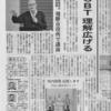 岐阜県飛騨市の職員研修をさせて頂きました