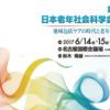 「被災地高齢者におけるレジリエンスに向けた健康づくり」日本老年社会科学会大会に登壇します