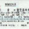 リレーつばめ1号・つばめ1号 新幹線指定料金券