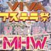 【MHW】開花🌸重ね着量産【アステラ祭】