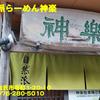 自然派らーめん神楽〜2021年6月11杯目〜