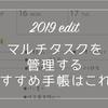 【ほぼ日手帳との比較有り】2019年のおすすめ手帳はコレ!シンプル手帳ブランドMARK`SのEDiT【ポール&ジョーのネコデザイン】