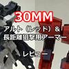 30MMアルト(レッド)+長距離狙撃用アーマー レビュー