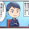 マンガ記事⑫社長インタビュー~あふたー株式会社~