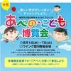 大阪■8/1~7■あべのこども博覧会