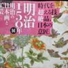 インフォメーション編 「明治150年展 明治の日本画と工芸」 京都国立近代美術館