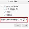 【雑記】Thunderbird のデスクトップ通知の表示時間を変更する方法