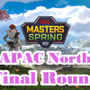 GLL Masters Spring APAC North 4/10 Final Round Day1 結果&まとめ