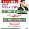 ユーズカードは東京都千代田区内神田2-3-10 東ビル4階の闇金です。