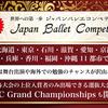【結果速報】Japan Ballet Competition Grand Championships 2019