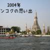 2004年バンコクの思い出を振り返る〜ワット・アルン(暁の寺)編〜