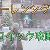 ディビジョン (division)【パッチ1.6】 ストーレンシグナル(侵略)「ヒロイック」攻略!全ては忍耐力