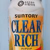 【購入レビュー】西友のPBビール サントリークリアリッチはまずい?美味しい?実際に買って飲んでみた!