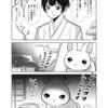 【漫画41】悲劇の始まり~国譲り第12章