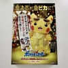 「金ピカ・ピカチュウ」ポスター ポケモンアニメが金曜ゴールデンにお引っ越し!