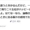 id:houjiTは議論のミスをかっ飛ばすと脳汁が出るらしい