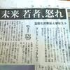 環境活動家グレタさんのメッセージから【日本はいったい何をしているのか!】