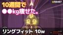 【リングフィット】ダイエット 10w