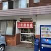 只見町 唯一の中華料理屋 喜幸飯店